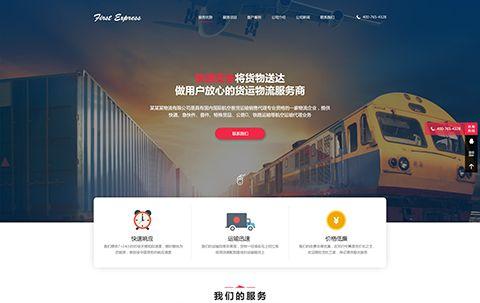物流官网网站模版