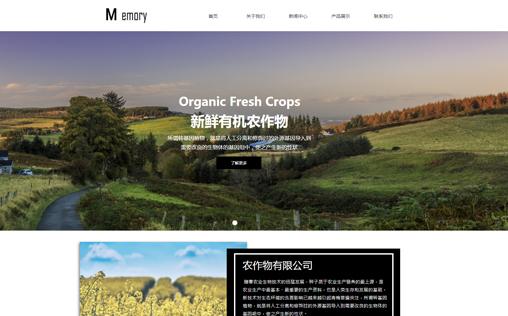 农业种植网站模版