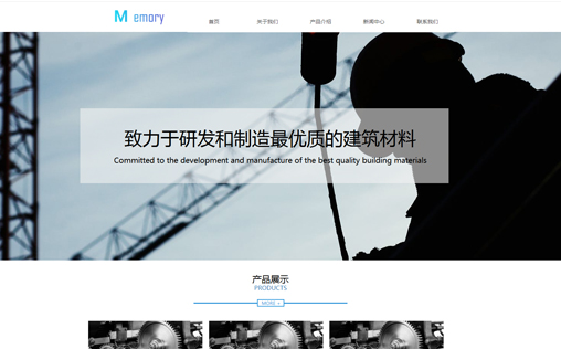 建筑建材网站模版