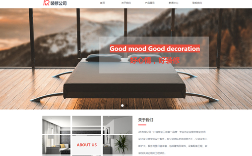 装修公司网站模版
