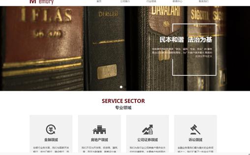 法律律师网站模版